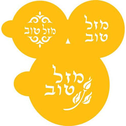 Designer Stencils Decorating Stencil, Mazel Tov Hebrew Cookie Tops C572
